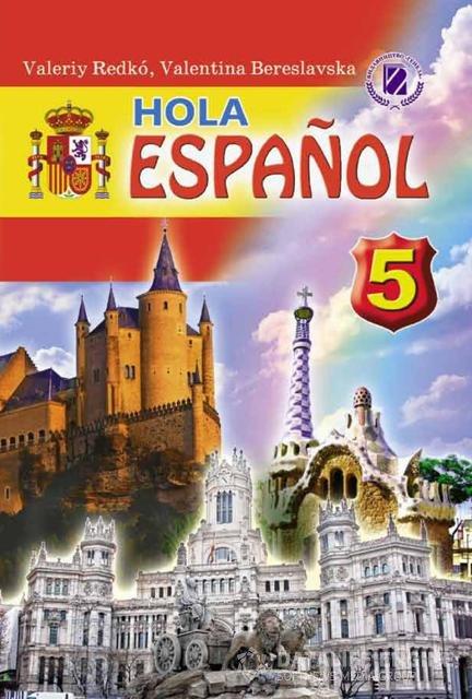 Обкладинка до підручника Іспанська мова (Редько, Береславська) 5 клас (5-й рік навчання)