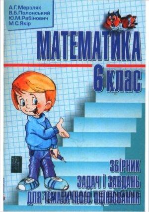 Обкладинка до Математика Збірник задач і завдань (Мерзляк) 6 клас 2009
