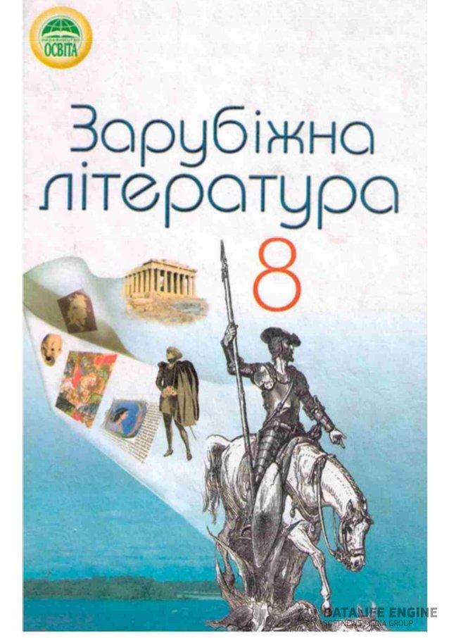 Обкладинка РґРѕ Зарубіжна література (Півнюк, Чепурко, Маленька) 8 клас