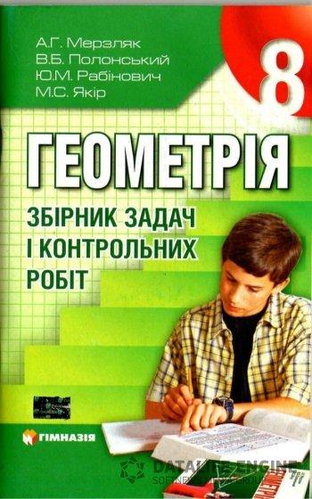 Обкладинка до підручника Геометрія збірник задач (Мерзляк, Полонський, Рабінович, Якір) 8 клас