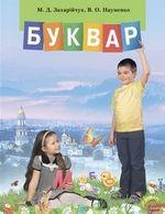 Обкладинка до підручника Буквар (Захарійчук, Науменко) 1 клас 2012