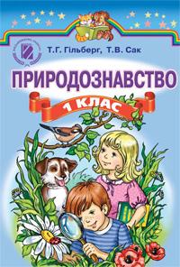 Обкладинка РґРѕ Природознавство (Гільберг, Сак) 1 клас