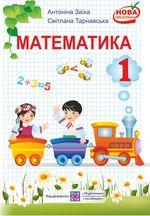 Обкладинка до підручника Математика (Заїка, Тарнавська) 1 клас