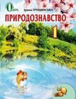 Обкладинка до підручника Природознавство (Грущинська) 1 клас