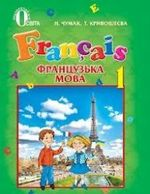 Обкладинка до підручника Французька мова (Чумак, Кривошеєва) 1 клас