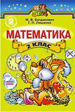 Обкладинка РґРѕ Математика (Богданович) 2 клас 2012