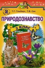 Обкладинка до підручника Природознавство (Гільберг, Сак) 2 клас