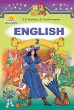 Обкладинка до підручника Англійська мова (Калініна, Самойлюкевич) 2 клас