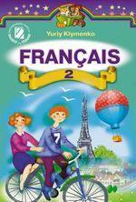 Обкладинка до Французька мова (Клименко) 2 клас
