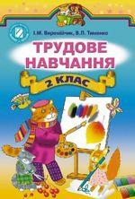Обкладинка РґРѕ Трудове навчання (Веремійчик, Тименко) 2 клас