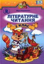 Обкладинка РґРѕ Літературне читання (Науменко) 2 клас