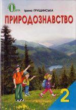 Обкладинка до підручника Природознавство (Грущинська) 2 клас