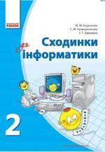 Обкладинка РґРѕ Сходинки до інформатики (Корнієнко, Крамаровська, Зарецька) 2 клас