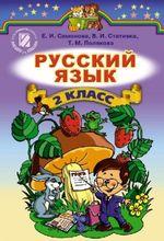 Обкладинка до Російська мова (Самонова, Стативка, Полякова) 2 клас