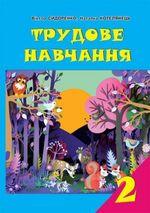 Обкладинка до підручника Трудове навчання (Сидоренко, Котелянець) 2 клас