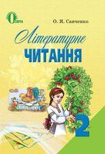 Обкладинка до Літературне читання (Савченко) 2 клас