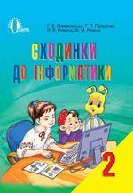 Обкладинка до підручника Сходинки до інформатики (Ломаковська, Проценко, Ривкінд) 2 клас