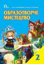 Обкладинка до підручника Образотворче мистецтво (Калініченко, Сергієнко) 2 клас