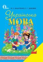 Обкладинка до підручника Українська мова (Вашуленко, Дубовик) 2 клас