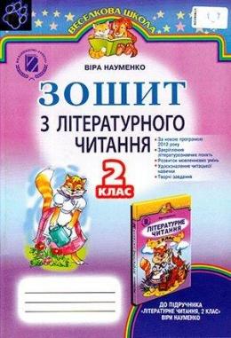 Обкладинка до підручника Зошит з літературного читання (Науменко) 2 клас