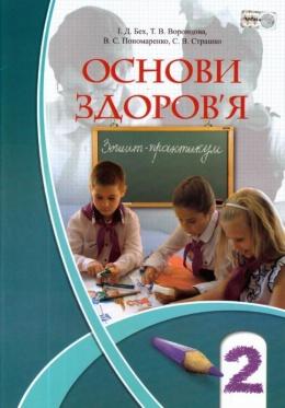 Обкладинка до підручника Зошит-практикум Основи здоров'я (Бех, Воронцова, Пономаренко, Страшко) 2 клас