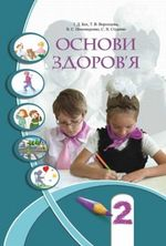Обкладинка РґРѕ Основи здоров'я (Бех, Воронцова, Пономаренко, Страшко) 2 клас