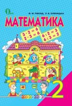 Обкладинка РґРѕ Математика (Рівкінд, Оляницька) 2 клас 2012