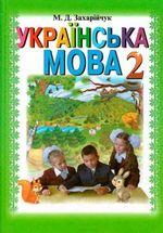 Обкладинка до підручника Українська мова (Захарійчук) 2 клас