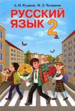 Обкладинка до підручника Російська мова (Рудяков, Челишева) 2 клас