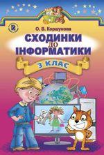 Обкладинка РґРѕ Сходинки до інформатики (Коршунова) 3 клас