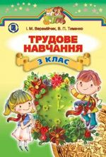 Обкладинка до підручника Трудове навчання (Веремійчик, Тименко) 3 клас