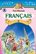 Обкладинка до підручника Французька мова (Клименко) 3 клас
