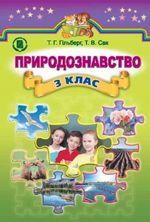 Обкладинка РґРѕ Природознавство (Гільберг, Сак) 3 клас