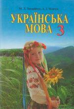 Обкладинка до підручника Українська мова (Захарійчук, Мовчун) 3 клас