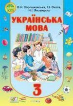 Обкладинка до підручника Українська мова (Хорошковська, Охота, Яновицька) 3 клас