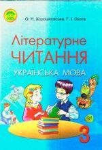 Обкладинка до підручника Літературне читання (Хорошковська, Охота) 3 клас