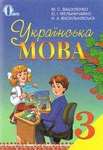 Обкладинка РґРѕ Українська мова (Вашуленко, Мельничайко, Васильківська) 3 клас 2013