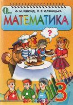 Обкладинка до підручника Математика (Рівкінд, Оляницька) 3 клас