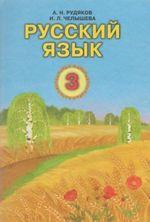 Обкладинка до підручника Російська мова (Рудяков, Челишева) 3 клас