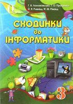 Обкладинка до підручника Сходинки до інформатики (Ломаковська, Проценко, Ривкінд, Рівкінд) 3 клас