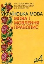 Обкладинка РґРѕ Українська мова (Хорошковська) Мова і мовлення. Правопис 4 клас
