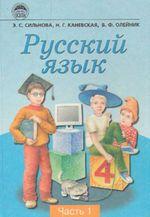 Обкладинка до підручника Російська мова (Сильнова, Каневська, Олійник) 1 частина 4 клас