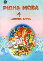Обкладинка до підручника Рідна мова (Вашуленко) 2 частина 4 клас