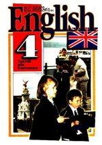Обкладинка до Англійська мова (Кучма, Морська, Плахотник) 4 клас