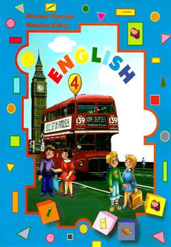 Обкладинка до підручника Англійська мова (Карп'юк, Когут) 4 клас