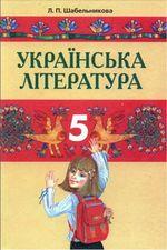 Обкладинка РґРѕ Українська література (Шабельникова) 5 клас