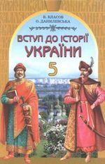 Обкладинка РґРѕ Вступ до історії України (Власов, Данилевська) 5 клас 2002