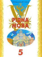 Обкладинка до підручника Рідна мова (Єрмоленко, Сичова) 5 клас