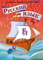 Обкладинка до підручника Російська мова (Рудяков, Фролова, Маркина-Гурджи) 5 клас