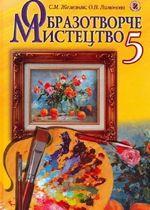 Обкладинка РґРѕ Образотворче мистецтво (Железняк, Ламонова) 5 клас
